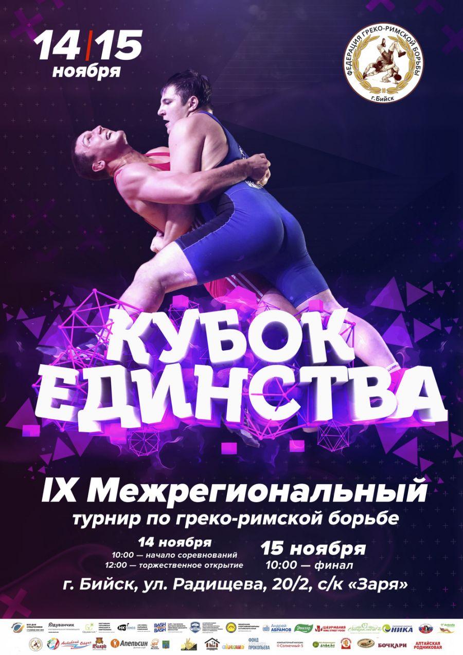 14 и 15 ноября в Бийске пройдет турнир по греко-римской борьбе «Кубок единства»
