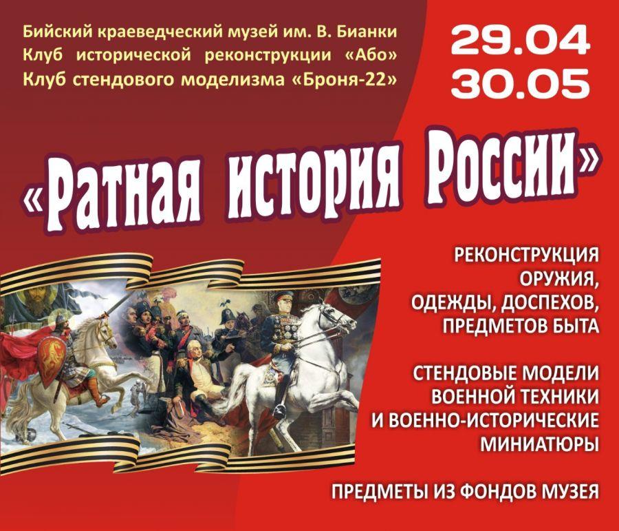 В выставочном зале Бийска работает экспозиция «Ратная история России»