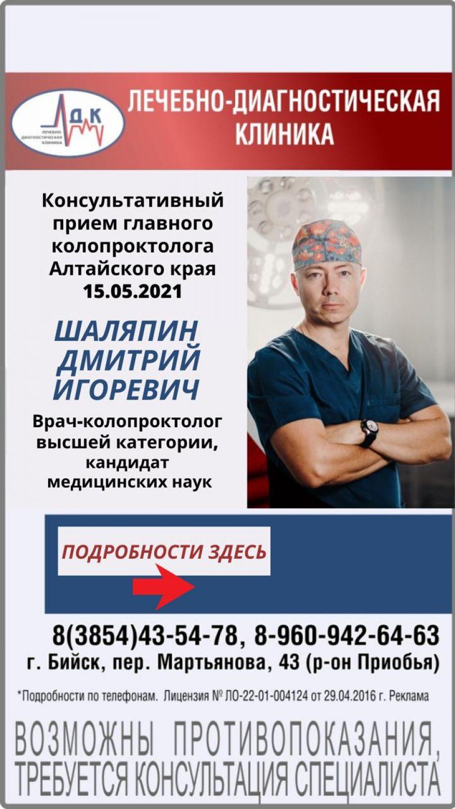 Главный колопроктолог края Дмитрий Шаляпин 15 мая проведет прием в Бийске