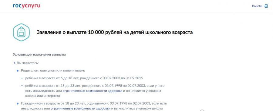 Жителям Алтайского края стали поступать заявления на выплату для школьников