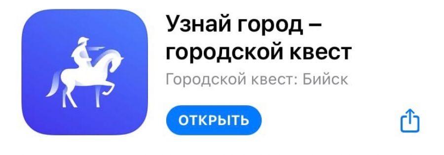 В Бийске появилось приложение для прогулок по городу с виртуальным экскурсоводом