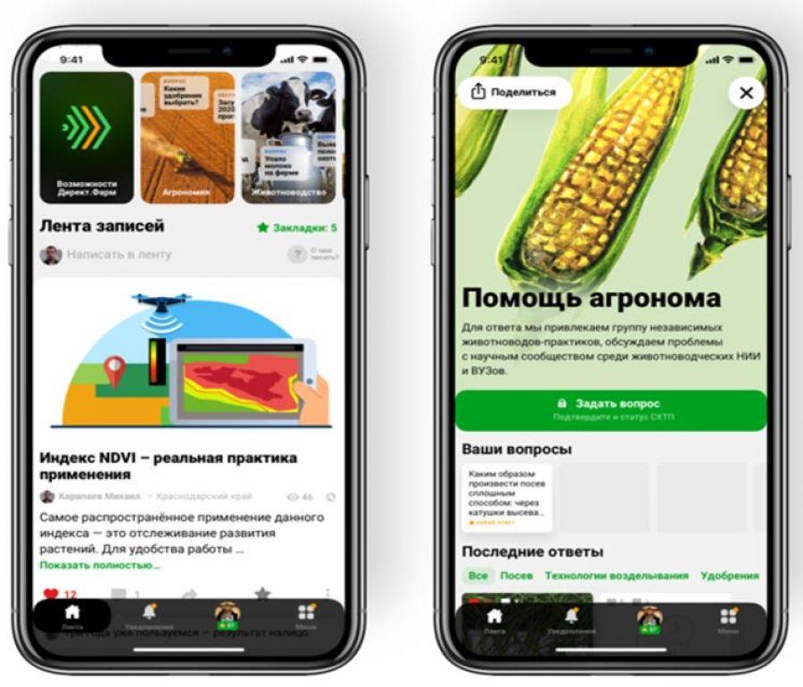 Российский аграрный онлайн-проект