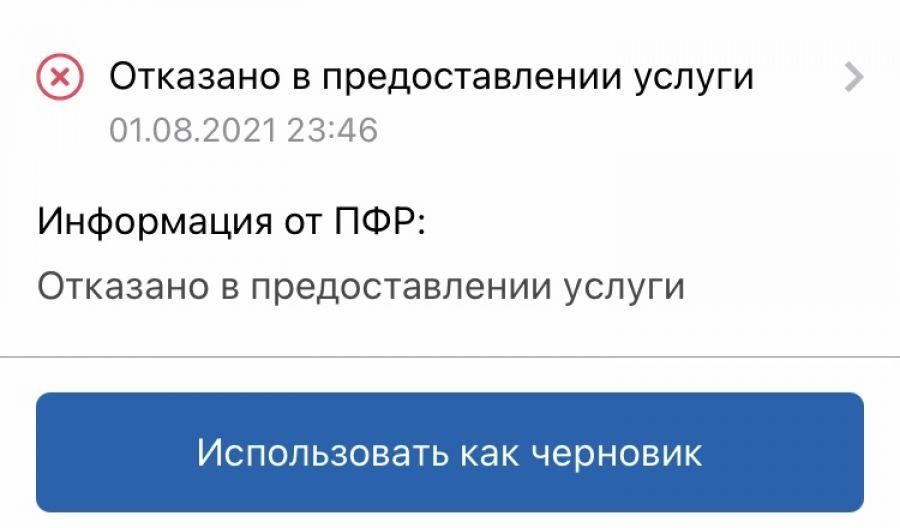 Накося-выкуси: «путинские» выплаты беременным и на детей часто не одобряют