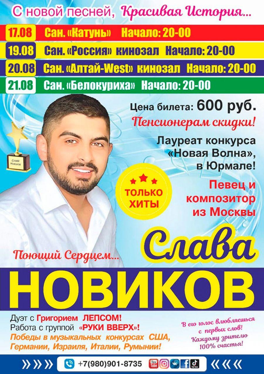У бийчан есть возможность попасть на концерт Славы Новикова
