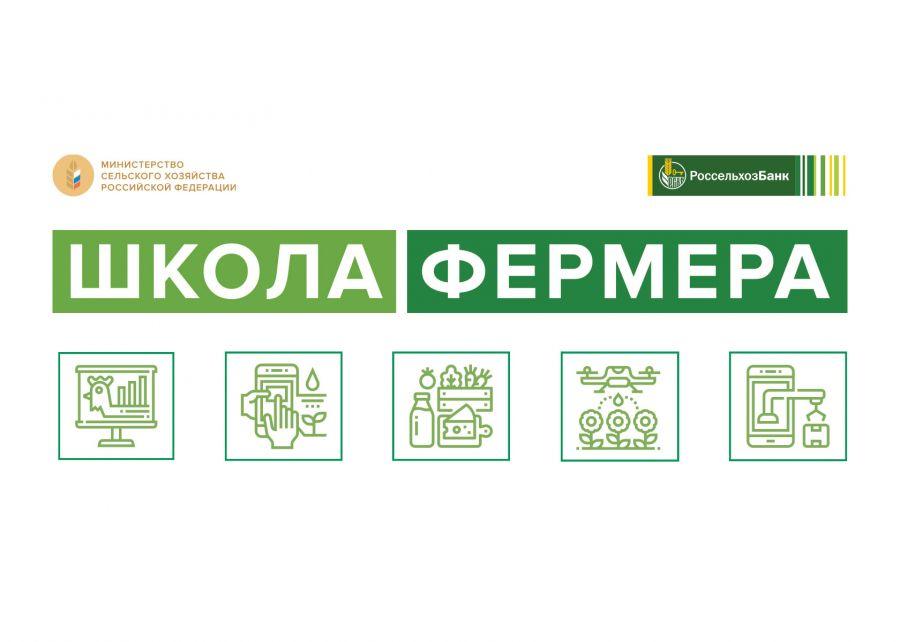 Россельхозбанк на Алтае объявляет первый набор в «Школу фермера»