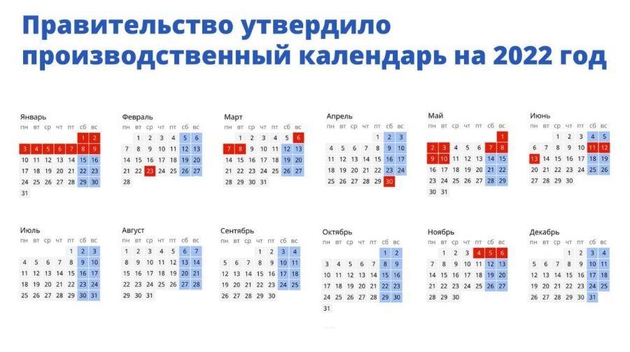 «Длинный» Новый год: правительство утвердило перенос выходных в 2022 году
