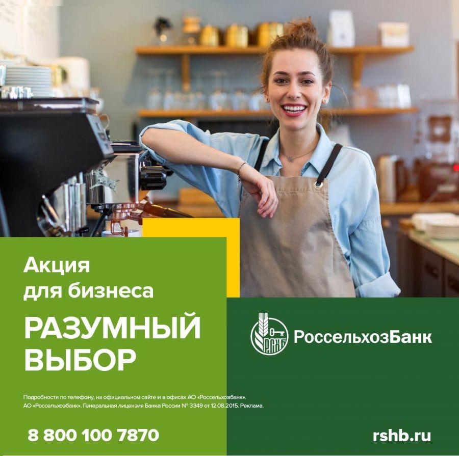 Россельхозбанк предлагает алтайскому бизнесу сделать «Разумный выбор»