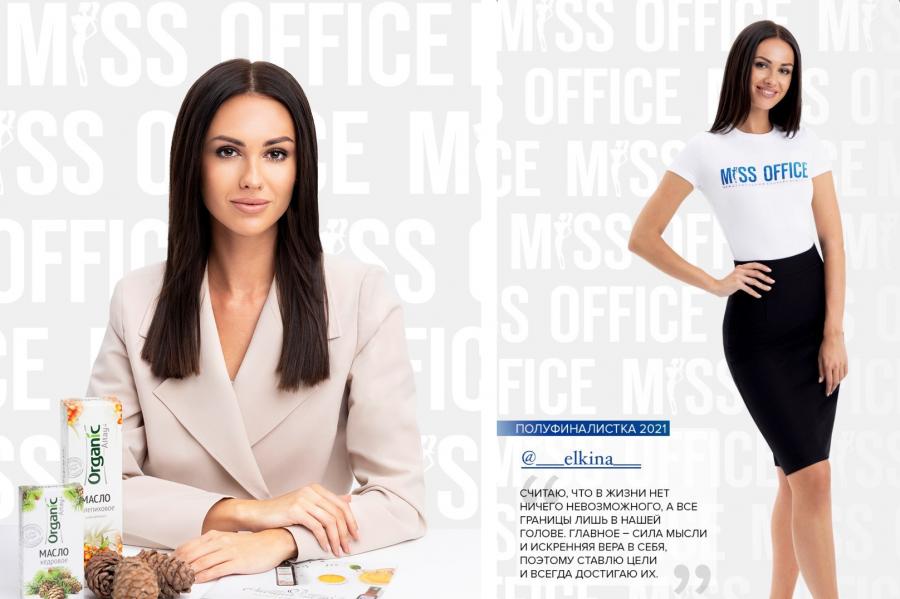 Бийчанка стала полуфиналисткой Международного конкурса красоты «Мисс Офис» 2021