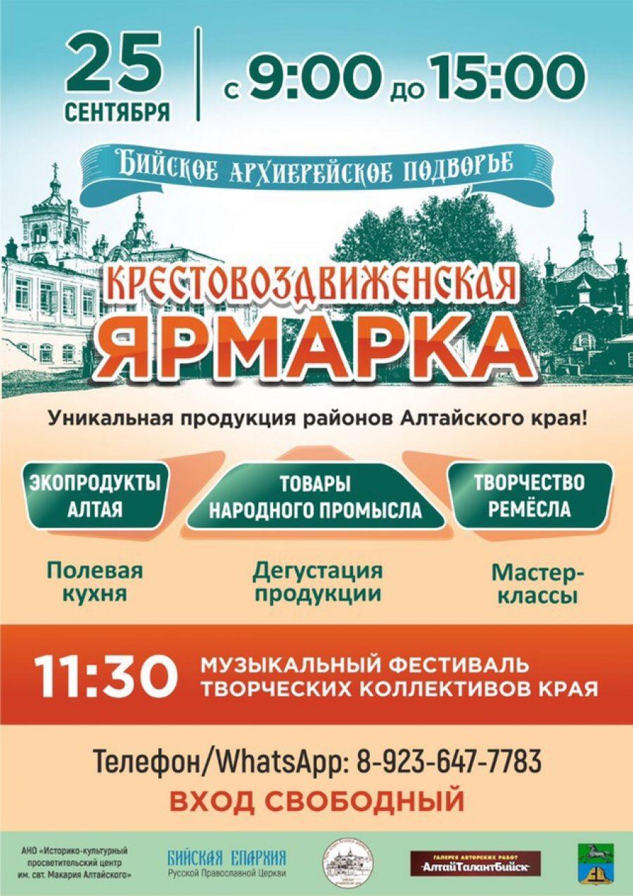 В Бийске начала работу Крестовоздвиженская ярмарка