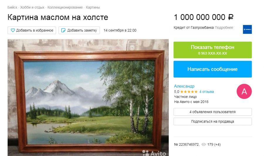 Пейзаж на миллиард: в Бийске продают ну очень дорогую картину
